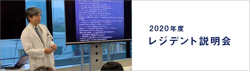 2020年度 レジデント説明会
